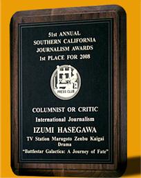第51回南カリフォルニア・ジャーナリズム賞表彰楯