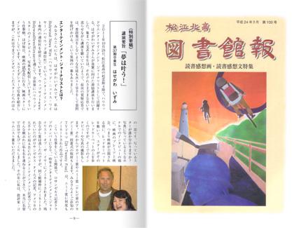 松江北校図書館報 講演要旨「夢は叶う!」