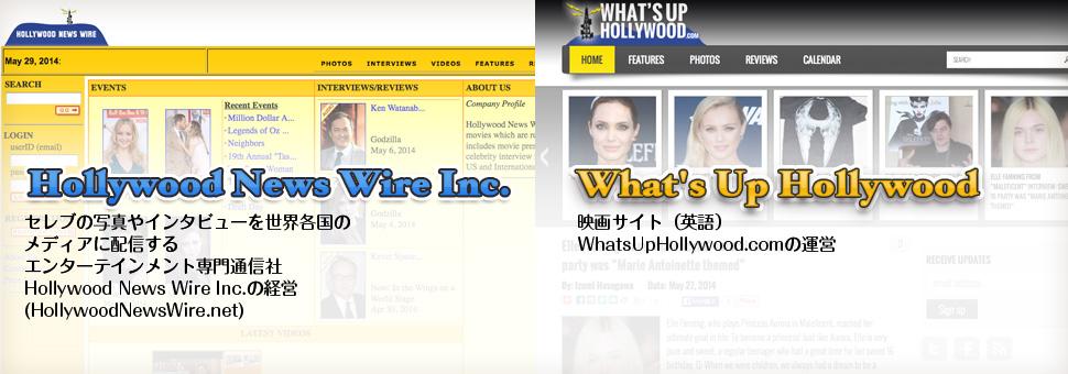 セレブの写真やインタビューを世界各国のメディアに配信するエンターテイメント専門通信社 Hollywood News Wire Inc.の経営(HollywoodNewsWire.net) 映画サイト(英語)WhatsUpHollywood.comの運営
