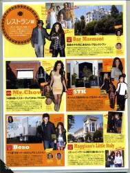 inCELEB 2011年9月1日号