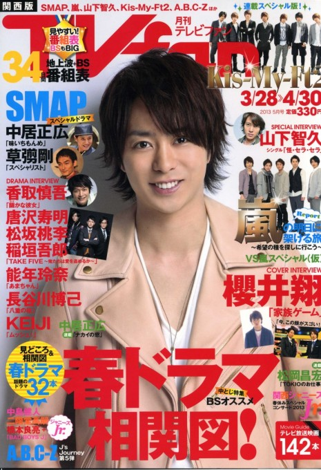TVfan 2013年5月1日号表紙
