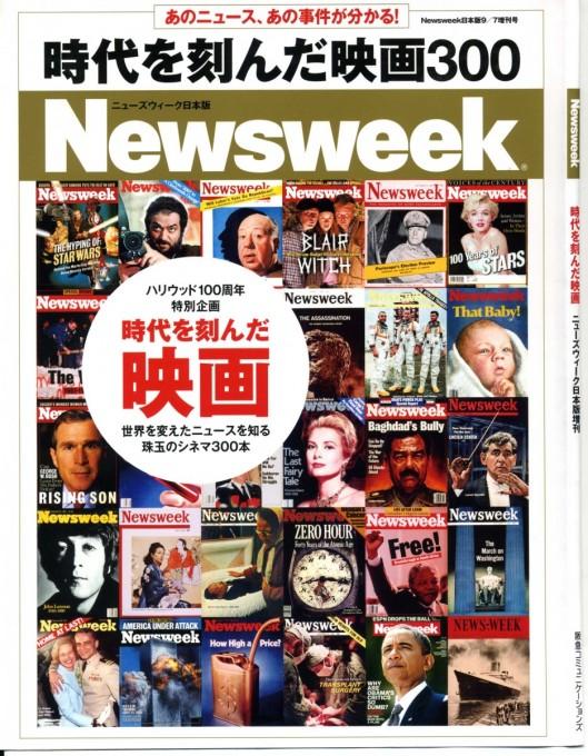 Newsweek 2013年9月7日号表紙