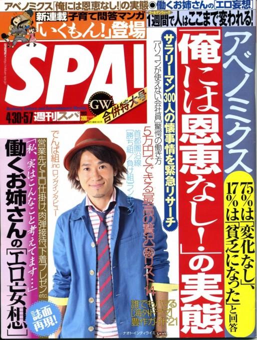 SPA! 2013年4月30日‐5月7日号表紙