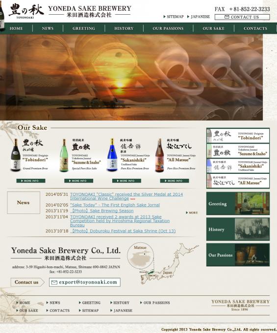 米田酒造サイトのスクリーンショット