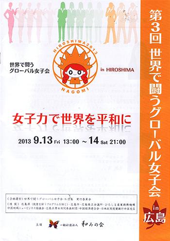 「第3回世界で闘うグローバル女子会 in 広島」チラシ表面