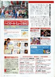 ザハイビジョン 2007年10月1日号