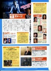 ザハイビジョン 2008年4月1日号