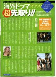 ザハイビジョン 2009年1月1日号