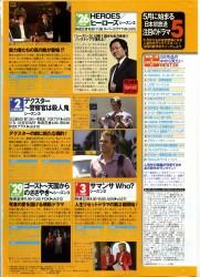 ザハイビジョン 2009年4月28日号