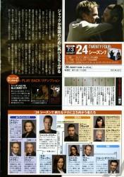 ザハイビジョン 2009年8月1日号