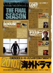 ザハイビジョン 2009年11月24日号号