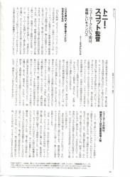 キネマ旬報 2010年9月号