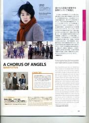 ANA SKY CHANNEL 2012年12月号