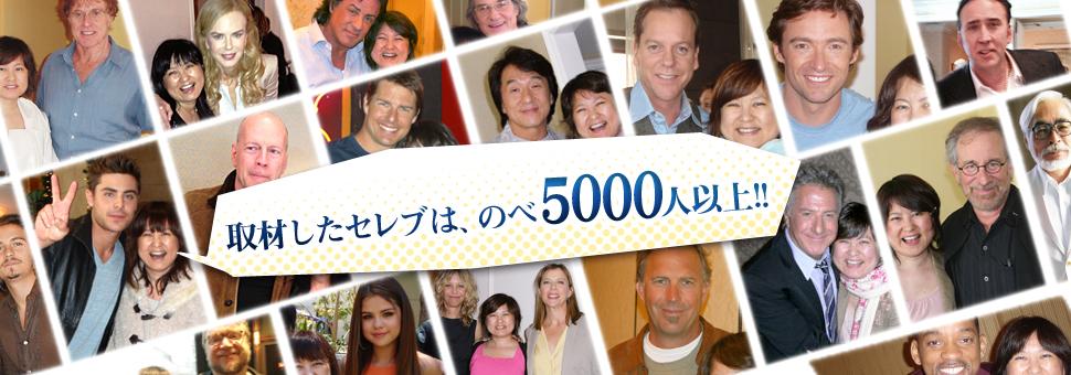 取材したセレブは、のべ5000人以上!!