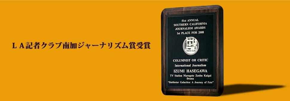 LA記者クラブ南カリフォルニアジャーナリズム賞受賞