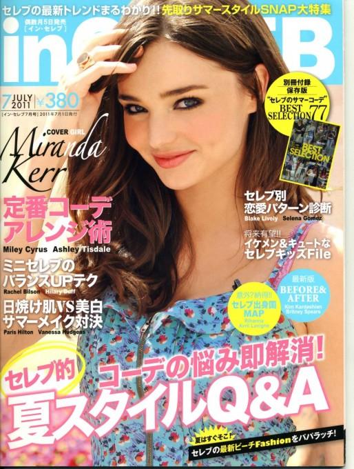 inCELEB 2011年7月1日号表紙