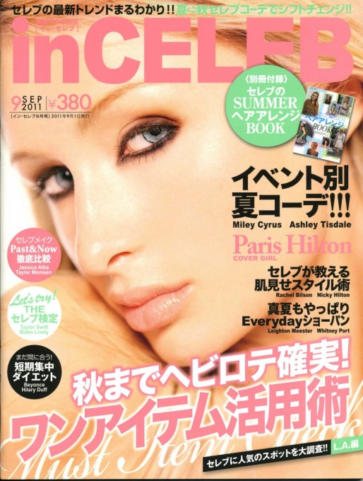 inCELEB 2011年9月1日号表紙