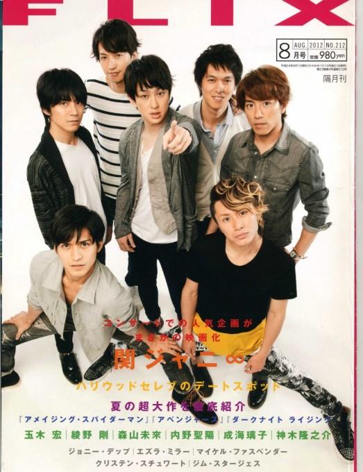 Flix 2012年8月1日号表紙