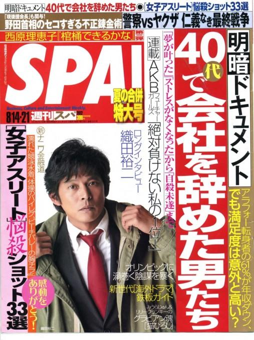 SPA! 2012年8月14日‐8月21日号表紙