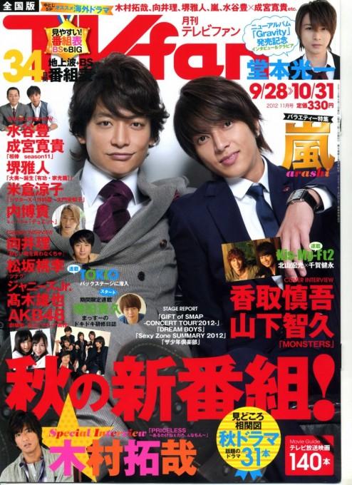 TVfan 2012年11月1日号表紙