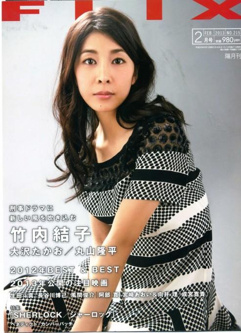 Flix 2013年2月1日号表紙