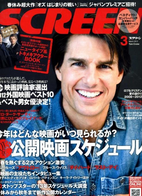 SCREEN 2013年3月号表紙