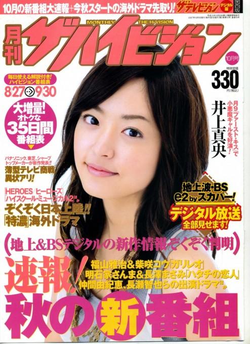 ザハイビジョン 2007年10月1日号表紙