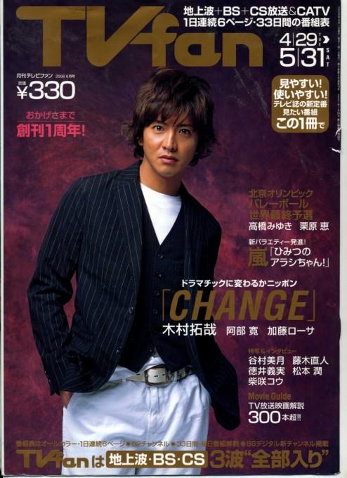 TVfan 2008年6月1日号表紙