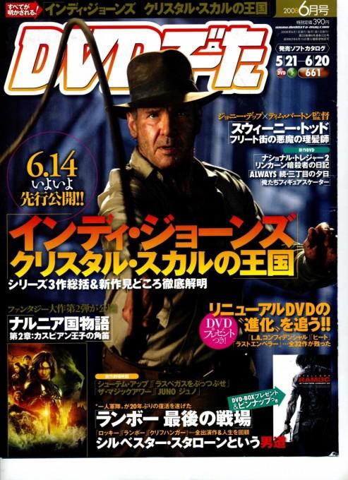 DVDでーた 2008年6月号表紙