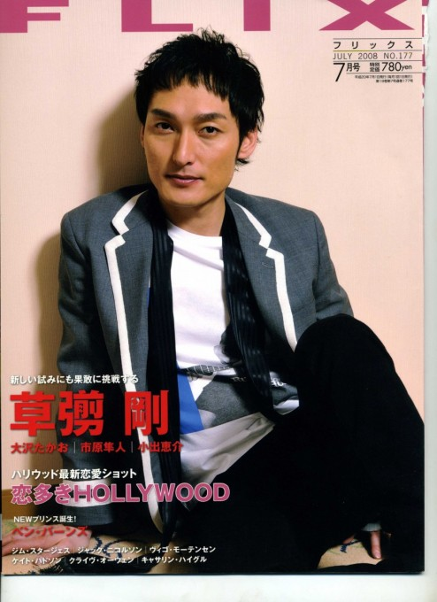 Flix 2008年7月1日号表紙