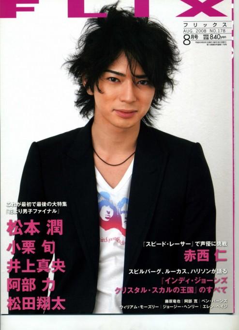 Flix 2008年8月1日号表紙