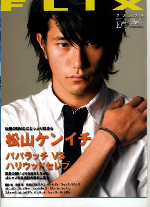 Flix 2008年10月1日号表紙