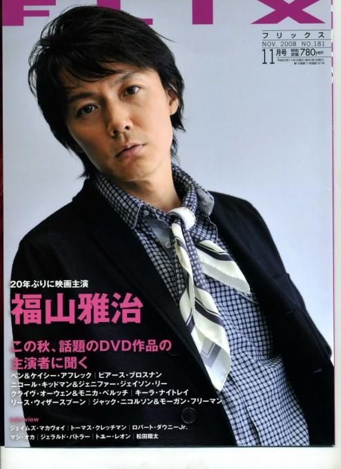Flix 2008年11月1日号表紙