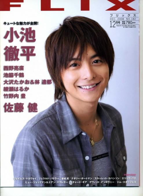 Flix 2008年12月1日号表紙