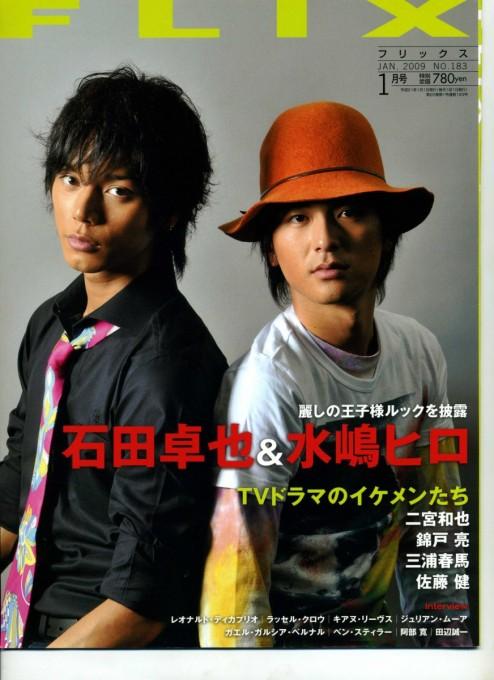 Flix 2009年1月1日号表紙