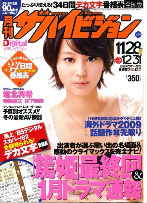 ザハイビジョン 2009年1月1日号表紙