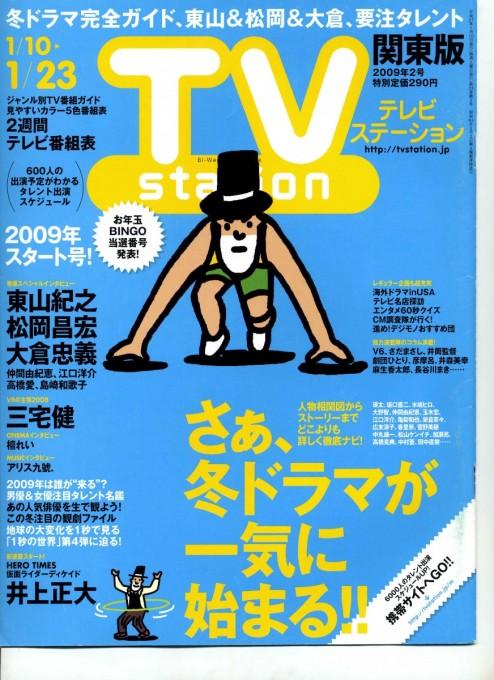 TVstation 2009年1月10日‐1月23日号表紙
