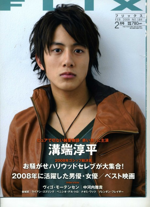Flix 2009年2月1日号表紙