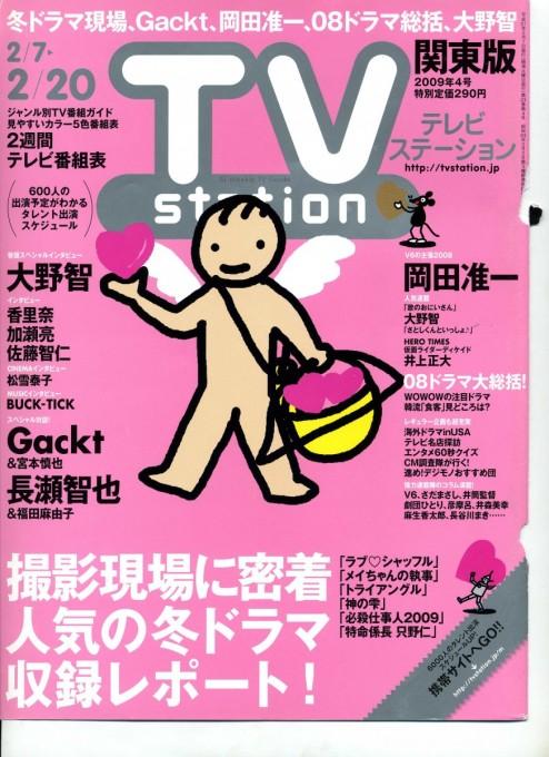 TVstation 2009年2月7日‐2月20日号表紙