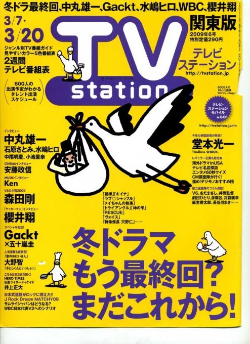 TVstation 2009年3月7日‐3月20日号表紙