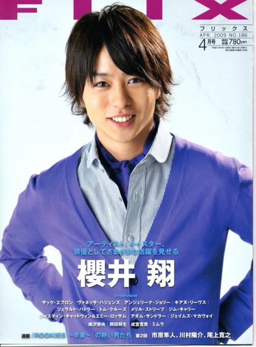 Flix 2009年4月1日号表紙
