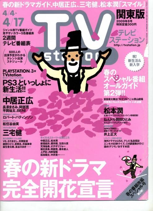 TVstation 2009年4月4日‐4月17日号表紙