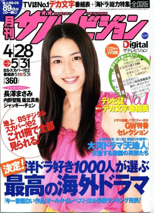 ザハイビジョン 2009年4月28日号表紙