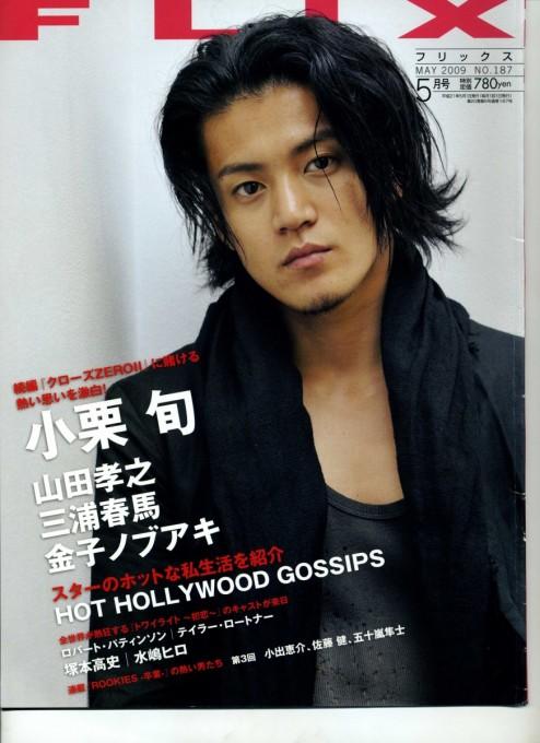 Flix 2009年5月1日号表紙