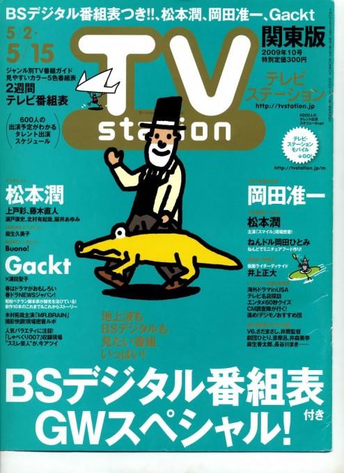 TVstation 2009年5月2日‐5月15日号表紙