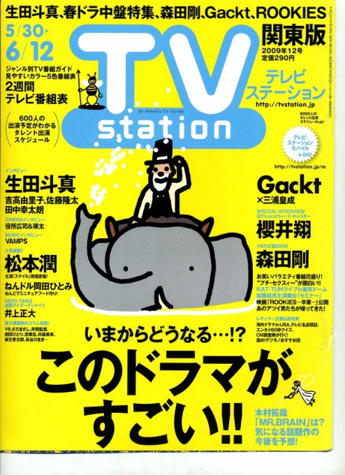 TVstation 2009年5月30日‐6月12日号表紙
