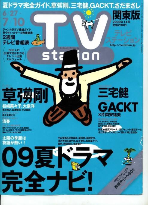 TVstation 2009年6月27日‐7月10日号表紙