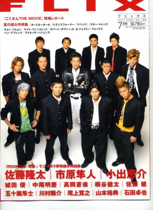 Flix 2009年7月1日号表紙