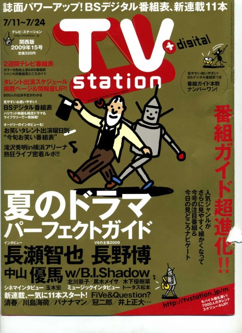 TVstation 2009年7月11日‐7月24日号表紙
