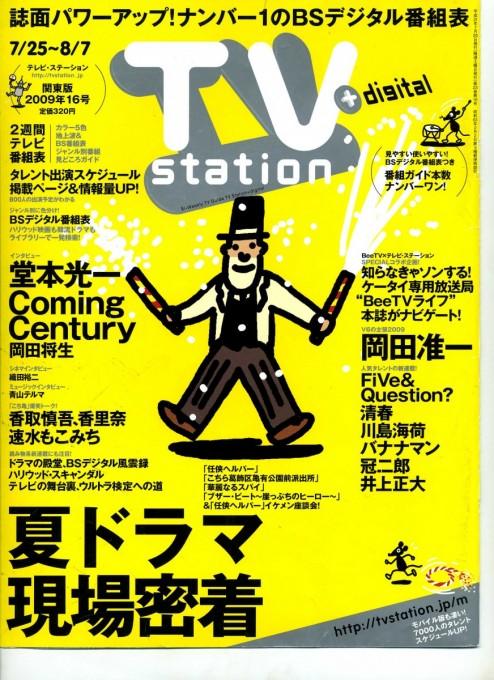 TVstation 2009年7月25日‐8月7日号表紙